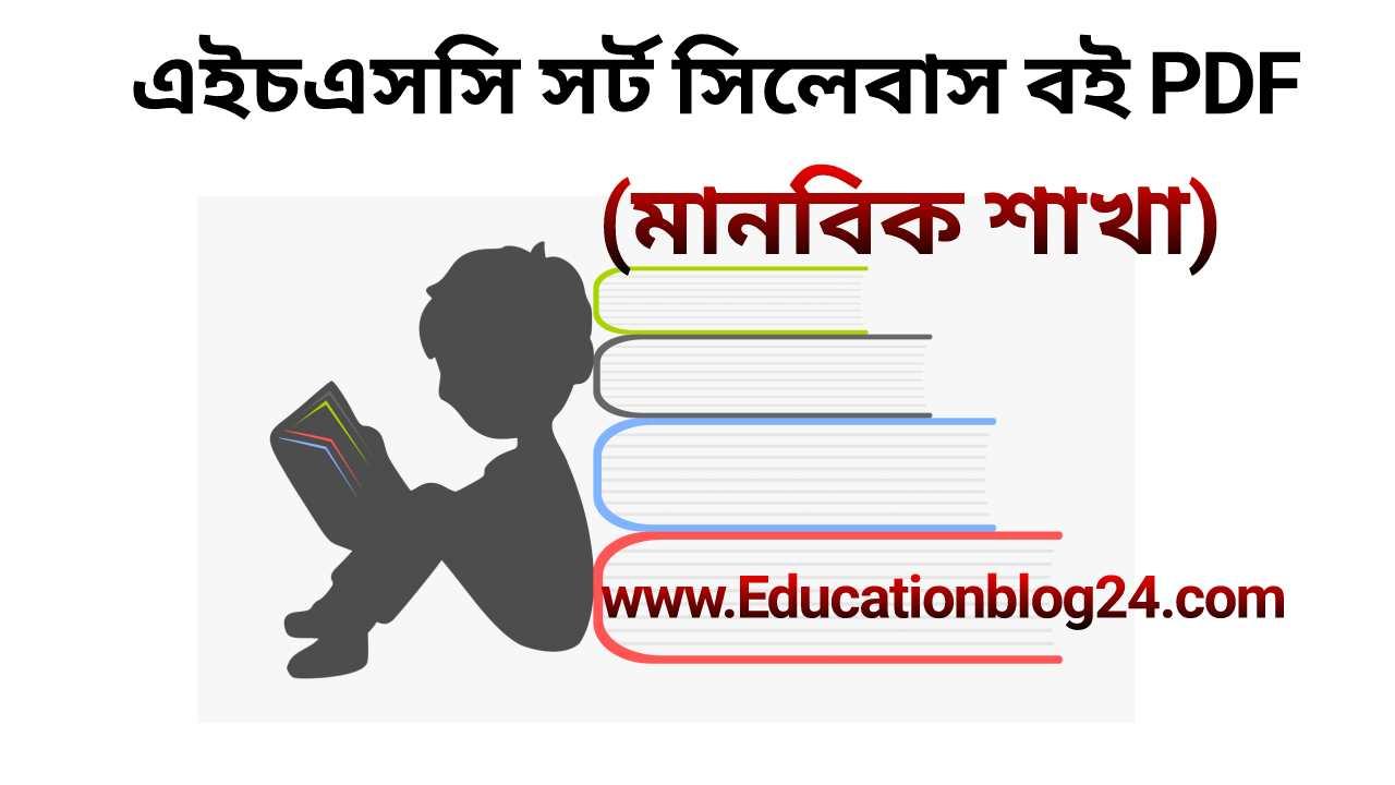 এইচএসসি সংক্ষিপ্ত/সর্ট সিলেবাস বই PDF (মানবিক শাখা) | Hsc Short Syllabus Book 2021 PDF Download