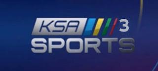 مشاهدة قناة السعودية الرياضية 3 بث مباشر كورة ستار KSA SPORTS 3 HD