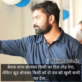 झूठे लोग शायरी in Hindi