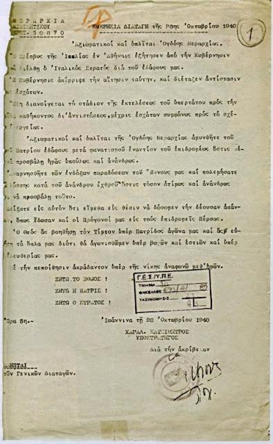 Ένωση Στρατιωτικών Ηπείρου -Ιστορικό ντοκουμέντο :Η πρωτότυπη ημερήσια διαταγή του στρατηγού Κατσιμήτρου την 28η Οκτωβρίου