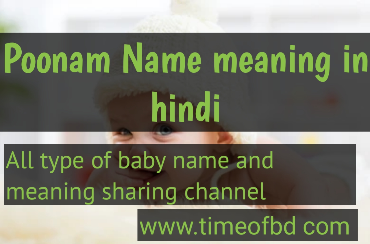 poonam name meaning in hindi, poonam ka meaning ,poonan meaning in hindi dictioanry,meaning of poonam in hindi