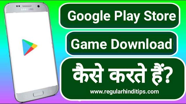Game download karne wala apps