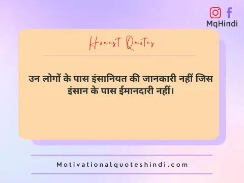 Honest Shayari In Hindi