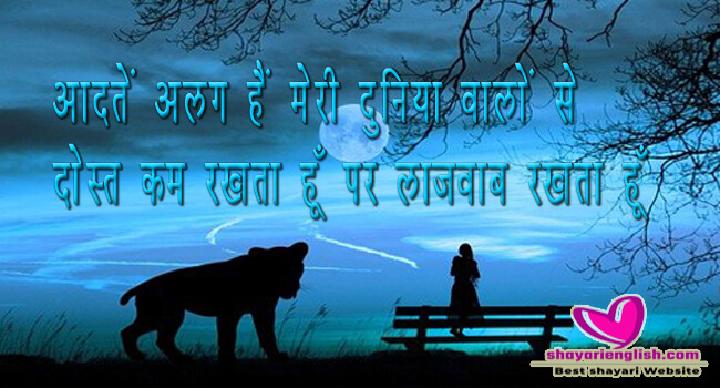 BEST FRIEND SHAYARI IN ENGLISH AND HINDI FOR YOUR BEST DOST