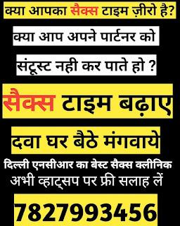 kya shighrapatan ka ilaj sambhav hai