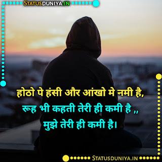 Tumhari Kami Status In Hindi With Images, होठो पे हंसी और आंखो मे नमी है, रूह भी कहती तेरी ही कमी है ,, मुझे तेरी ही कमी है।