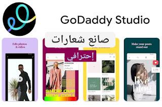 تحميل تطبيق صنع شعارات GoDaddy Studio آحدث إصدار