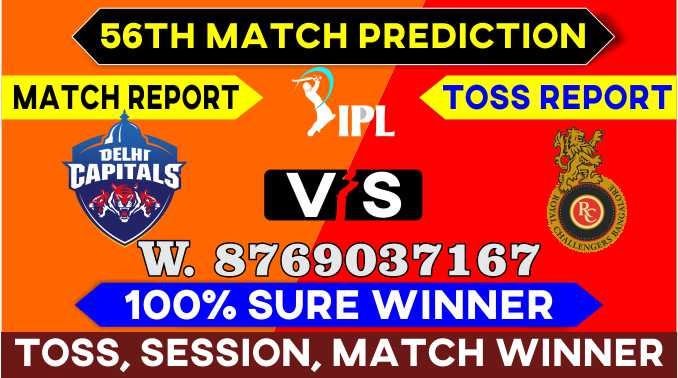 RCB vs DC 56th IPL T20 Match Prediction 100% Sure - Who will win today's
