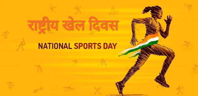 National Sports Day: राष्ट्रीय खेल दिवस पहली बार कब मनाया गया था। इस दिन को प्रत्येक वर्ष क्यों मानते है।