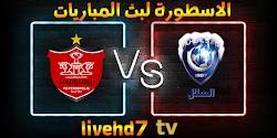 موعد مباراة الهلال وبيرسبوليس بتاريخ 16-10-2021 دوري أبطال آسيا