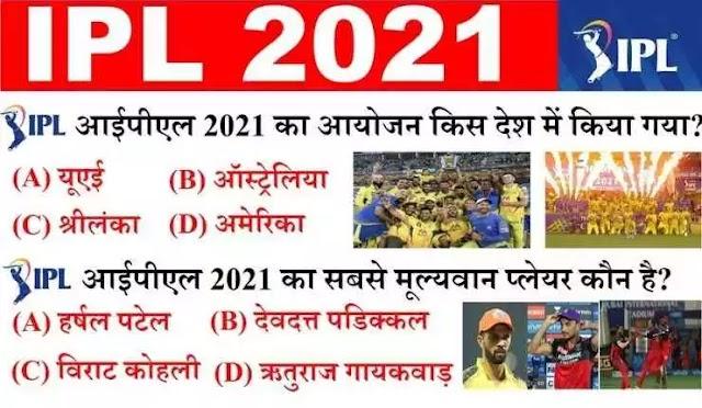 Ipl 2021 gk questions in hindi pdf,आईपीएल 2021  से सम्बंधित महत्वपुर्ण प्रश्न