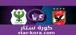 مشاهدة مباراة الأهلي والمصري البورسعيدي بث مباشر 20-08-2021 في الدوري المصري