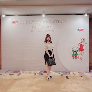 【CHEWY FOOD TASTING PARTY 2021】Fusion 菜雲集~顛覆味蕾