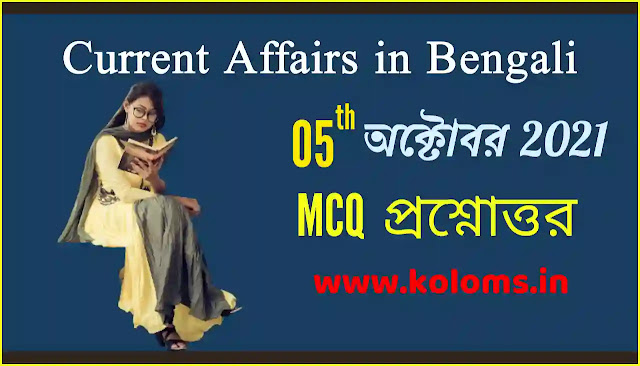 Daily Current Affairs In Bengali 05th October 2021