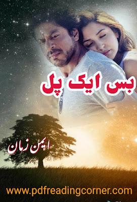 Bas Aik Pal By Aiman Zaman - PDF Book