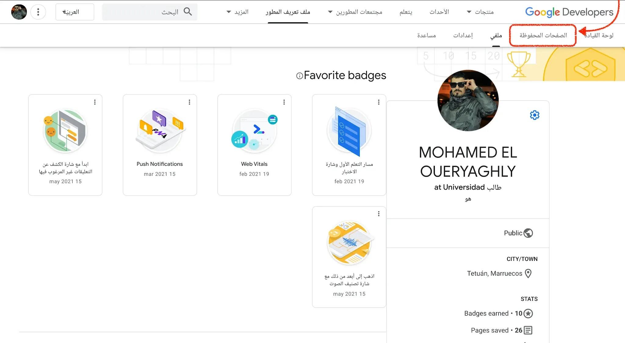 زر الوصول إلى الصّفحات المحفوظة في مطوّري Google