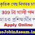 ONGC Recruitment 2021 – Apply Online for 309 Graduate Trainee Vacancy