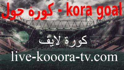 كورة جول kora goal مشاهدة مباريات اليوم بدون تقطيع لايف