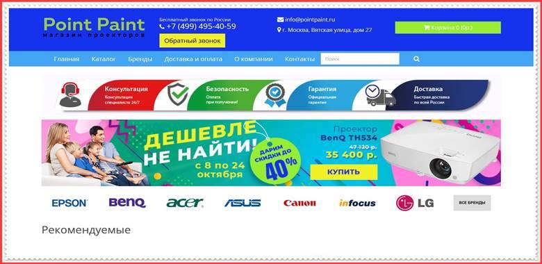 [МОШЕННИКИ] pointpaint.ru – Отзывы, развод, лохотрон! Фальшивый магазин