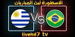 موعد مباراة البرازيل وأوروجواي بتاريخ 12-10-2021 تصفيات كأس العالم أمريكا الجنوبية