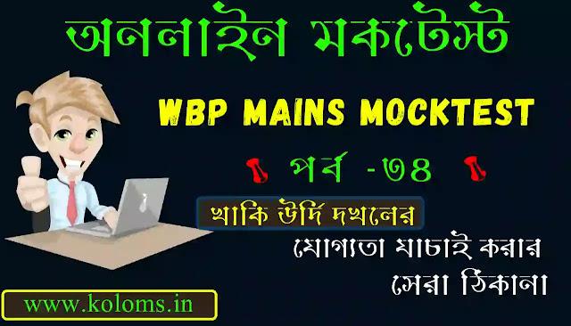 WBP Mains Mock Test Part-34