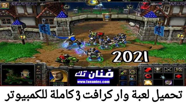 تحميل لعبة وار كرافت 3 warcraft للكمبيوتر مضغوطة كاملة مجانا من ميديا فاير