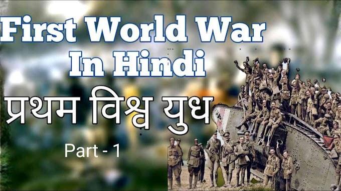 First world war reason in Hindi