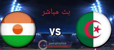 كورة لايف يوتيوب .. مشاهدة مباراة الجزائر و النيجر بث مباشر اليوم 08-10-2021 في تصفيات كأس العالم بجودة عالية