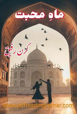 Mah e Muhabbat By Kiran Rafique - PDF Book