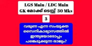 LGS Main / LDC Main GK Mock Test - 3