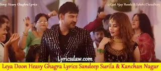Leya Doon Heavy Ghagra Lyrics | Sandeep Surila | Kanchan Nagar | Heavy Ghaghra Lyrics
