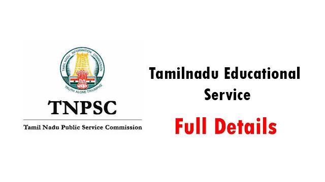 Tamilnadu Educational Service பற்றிய முழு விபரம்