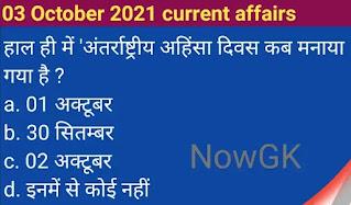 हाल ही में 'अंतर्राष्ट्रीय अहिंसा दिवस कब मनाया गया है ?  a. 01 अक्टूबर  b. 30 सितम्बर  c. 02 अक्टूबर  d. इनमें से कोई नहीं
