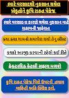 Khedut Rahat Package Paripatra 2021