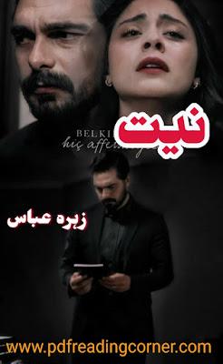 Niyat By Zehra Abbas - PDF Book