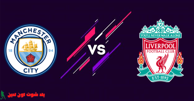 مشاهدة مباراة ليفربول ومانشستر سيتي بث مباشر بتاريخ 03-10-2021 الدوري الانجليزي