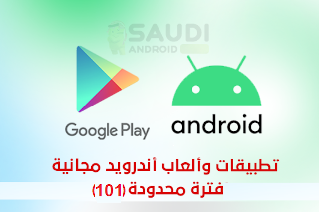 تطبيقات وألعاب أندرويد مجانية لفترة محدودة (101)