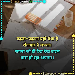 Berojgari Quotes In Hindi Images 2021, पढ़ना – पढ़ाना यहाँ धंधा है रोजगार है सपना।  सपना को ही देख देख टाइम पास हो रहा अपना।।