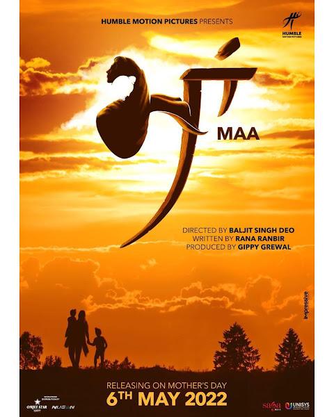 Gippy Grewal, Divya Dutta, Gurpreet Ghuggi, Babbal Rai, Aarushi, Prince Kanwaljit, Nirmal Rishi upcoming 2022 Punjabi film Maa Wiki, Poster, Release date, Songs list