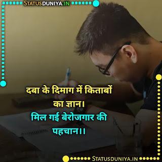 Berojgari Quotes In Hindi Images 2021, दबा के दिमाग में किताबों का ज्ञान।  मिल गई बेरोजगार की पहचान।।