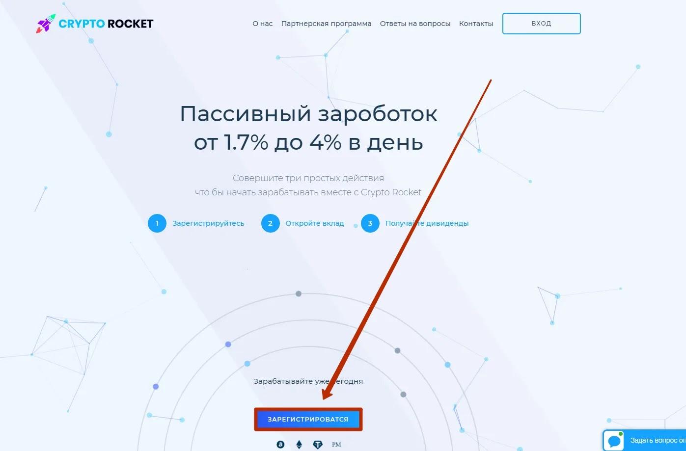 Регистрация в Crypto Rocket