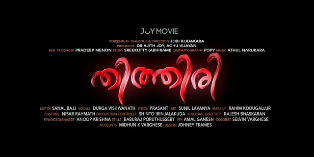 Thiththiri Malayalam short film, mallurelease