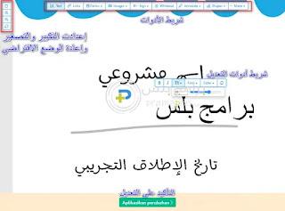 شاشة التعديل علي ملف PDF اون لاين من موقع sejda.com