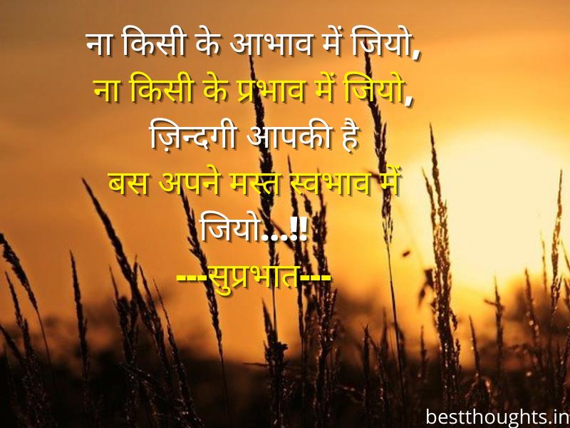 good morning quotes in hindi text