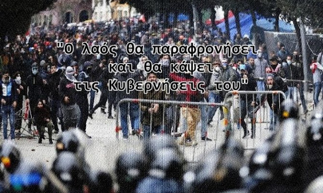 Οι λαοί θα επιτεθούν στις Κυβερνήσεις τους και μετά χάος.