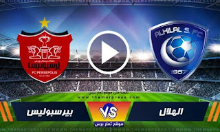 مشاهدة مباراة الهلال وبيرسبوليس بث مباشر بتاريخ 16-10-2021 دوري أبطال آسيا