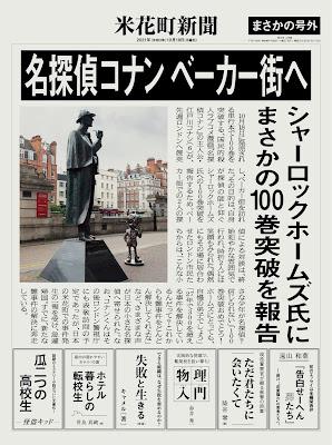 名探偵コナン Detective Conan