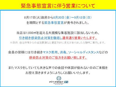 【緊急事態宣言に伴う営業について】