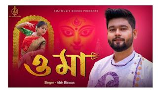 O Maa Lyrics (ও মা) Abir Biswas   Durga Puja Song