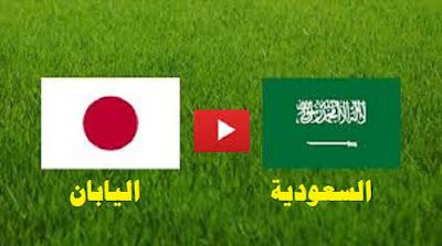 كورة لايف مشاهدة مباراة السعودية واليابان بث مباشر اون لاين نصفيات اسيا المؤهلة لكأس العالم 2022